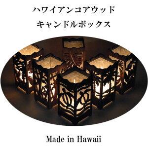 全6柄 ハワイアン雑貨 コアウッド ハワイアン キャンドルボックス ハワイ キャンドル キャンドルホルダー インテリア ライト ランプ ランタン 和紙 キャンドルスタンド ろうそく立て おしゃ
