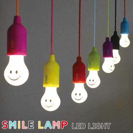 『インテリアライト』 スマイルランプ LEDライト 【即納】 スマイルランプ キャンプ アウトドア ギフト 贈答品 常夜灯 LEDライト LEDランプ 懐中電灯 こども 癒し キッズ ディスプレイ インテリア かわいい オシャレ smile lamp ランプ おもしろ雑貨