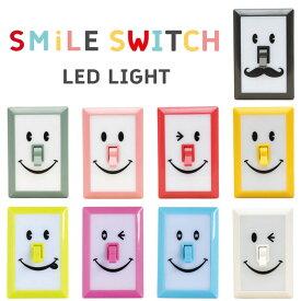 『インテリアライト』 スマイル スイッチ LED ライト 【即納】 スマイルランタン キャンプ アウトドア ギフト 贈答品 常夜灯 LEDライト 懐中電灯 こども 癒し キッズ ディスプレイ インテリア かわいい オシャレ smile light ライト おもしろ雑貨