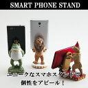 『小物入れ・ミニケース』スマートフォンスタンド(Motif. SMART PHONE STAND)全20種類 【即納】 スマホ スマートホン スタンド iPho...