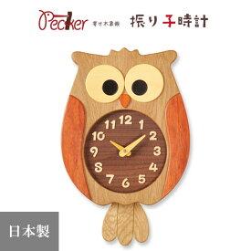 壁掛け時計 振り子時計 時計 クロック 木製 ふくろう フクロウ 梟 動物 F60 レトロ かわいい プレゼント 日本製 工房ペッカー 北海道 ナチュラル おしゃれ 【送料無料】