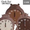 『置き時計・掛け時計』ClockZoo(ゴリラ、ヒツジ、クマ)
