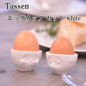 Tassen エッグカップ セットEgg Cup Set white FIFTYEIGHT PRODUCTS エッグ カップ かわいい 玉子 プレート 食器 テーブルウェア インテリア おしゃれ オシャレ 置物 オブジェ ドイツ 欧州 ヨーロッパ