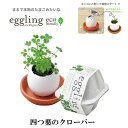『栽培セット』 eggling eco friendly エッグリング エコフレンドリー 四つ葉のクローバー 【即納】 栽培キット 植物 …
