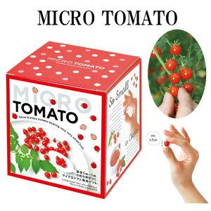 栽培キット MICRO TOMATO マイクロトマト 栽培セット トマト とまと 栽培 セット キット 種 野菜 かわいい おしゃれ ギフト グリーン インテリア 置物 グッズ