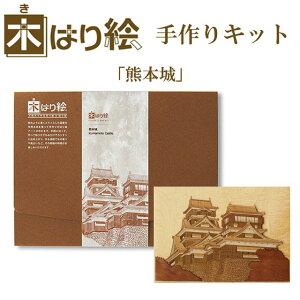 木はり絵手作りキット 熊本城 【即納】 日本画 インテリア 木工 アート きのわ おもしろ雑貨 かわいい