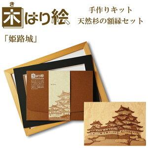木はり絵手作りキット 姫路城 & 天然杉の額縁セット 【即納】 インテリア 木工 アート きのわ おもしろ雑貨 かわいい