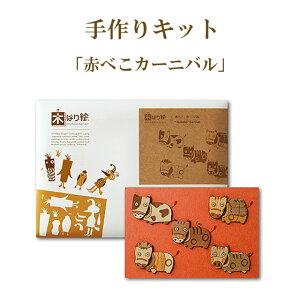 木はり絵手作りキット 赤べこカーニバル 【即納】 インテリア 木工 アート きのわ おもしろ雑貨 かわいい