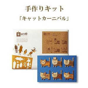 木はり絵手作りキット キャットカーニバル 【即納】 インテリア 木工 アート きのわ おもしろ雑貨 かわいい