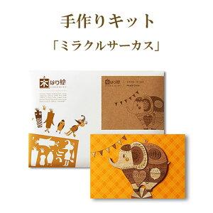 木はり絵手作りキット ミラクルサーカス 【即納】 インテリア 木工 アート きのわ おもしろ雑貨 かわいい