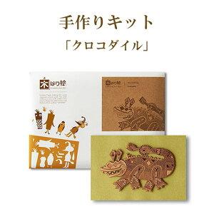 木はり絵手作りキット クロコダイル 【即納】 インテリア 木工 アート きのわ おもしろ雑貨 かわいい