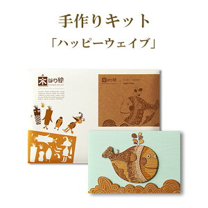 木はり絵手作りキット ハッピーウェイブ 【即納】 インテリア 木工 アート きのわ おもしろ雑貨 かわいい
