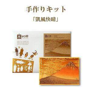 木はり絵手作りキット 凱風快晴 【即納】 日本画 インテリア 木工 アート きのわ おもしろ雑貨 かわいい