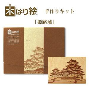木はり絵手作りキット 姫路城 【即納】 日本画 インテリア 木工 アート きのわ おもしろ雑貨 かわいい