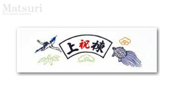 【祭り衣裳】ツ印8786 祭手拭(注染)・手ぬぐい・てぬぐい・豆絞り【お取り寄せ商品◇キャンセル不可】日本の踊り p225【ゆうパケットOK】『sss10』取寄品A