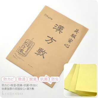 [kimono-storage] Special Paper for drawer bottom/include Turmeric[Made in Japan]fs04gm
