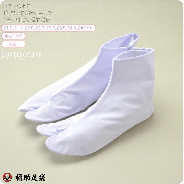 【白足袋】3150のびる綿キャラコ 福助足袋 ストレッチ 並型 4枚こはぜ 日本製 国産 留袖 振袖 礼装用 女性用 【ゆうパケットOK】『10』在庫品『02P24Mar18』