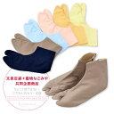 足袋 こはぜ付 [文楽]カラー足袋|綿ブロード 色足袋 4枚コハゼ 洒落用 日本製 通年用 大人 女性 男性 メール便OK『下…