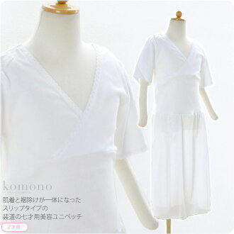 "[GL] SODO Girl's ""Uni-Petch"" Slip for Yukata or Kimono Underwear White[wt][Designed in Japan]"