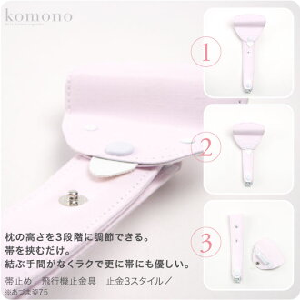 "[GL] (Azuma) Women's ""Otaiko"" attachment shaped like airplane for Obi, Kimono Sash Belt #75 Pink[pk][Made in Japan]"