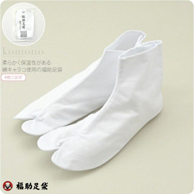 【白足袋】福助足袋 4枚こはぜ 綿キャラコ 3334防菌防臭【ゆうパケットOK】『ev50』在庫品