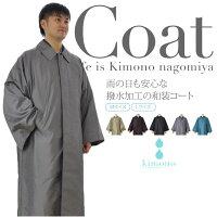 【雨具】装道,男性用,和装コート,はっ水加工雨よけ/M,Lサイズ