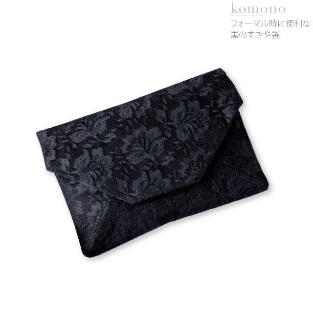 【ブラックフォーマル】[有職]黒すきや袋|不祝儀 弔事 喪服用 数寄屋袋 お茶席 礼装用 日本製 通年用 大人 女性 男性 メール便OK『10』キャンセル不可 取寄品A 新品購入 10017188