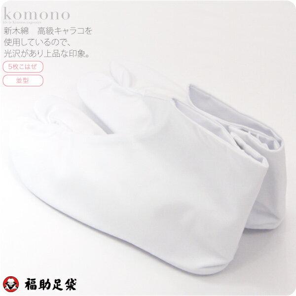 【白足袋】7015新木綿形状保持 福助足袋 並型 5枚こはぜ 日本製 国産 綿100% 最高級別織綿キャラコ 女性用 留袖 振袖 礼装用【ゆうパケットOK】『10』在庫品『02P24Mar18』