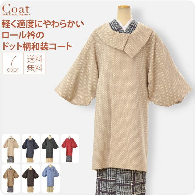 【和装コート/防寒】日本製 アンゴラ混合 ドット柄《着物コート レディース 女性》【宅配便のみ】『超目玉sss10』在庫品