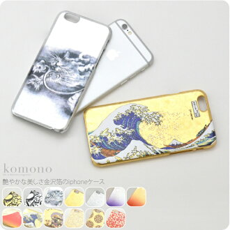[GL] HAKUICHI Kanazawa Local Gold Leaf Craft Smart Phone Protecting Cover for iphone6/6s /A145 [Made in Japan][ct-6]fs04gm
