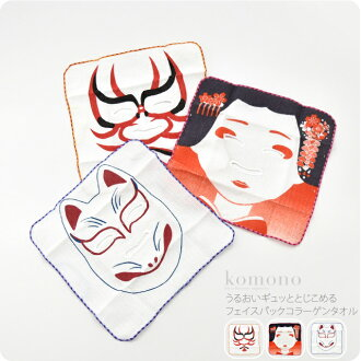 [GL] Japanese Motif Printed Facial Collagen Face Towel [Made in Japan][ct-3]fs04gm