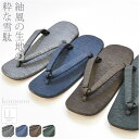 GL  Men s Tsumugi Grid Textured Footbed   Strap Setta Leather Soled  Sandals  Size  LL 27cm ASAKUSA  Made in Japan  ct-52 fs04gm e2228a644