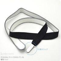 【腰紐】男性用,美裳ベルト,和装締め,着物ベルト,黒,日本製,和装小物