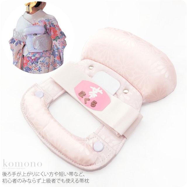 【帯枕】9改良枕 下割姿(結帯具)日本製和装小物※あづま姿9【宅配便のみ】『sss10』在庫品