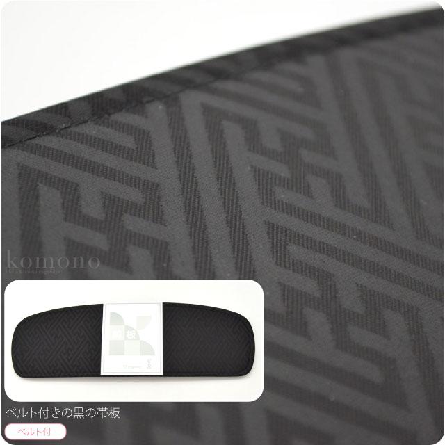 【帯板】243前板 ポリ芯 黒ベルト付き 喪服用・黒い帯用日本製和装小物※あづま姿243【宅配便のみ】『10』在庫品『02P24Mar18』