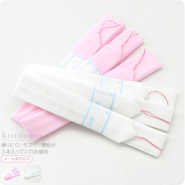 【腰紐】綿モスリン腰ひも 3本セット 白 ピンク 1758【ゆうパケットOK】【人気商品】『sss10』在庫品
