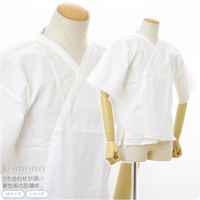 男物 晒肌着 細衿 白|肌襦袢 メンズ 男性 着物用 和装下着 礼装兼洒落用 日本製 通年用 人気商品 ゆうパケットOK『10』在庫品 10000532