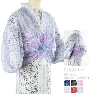 [GL] (Azuma) Kappogi Japanese Classic Apron for Kimono #675 [Made in Japan]