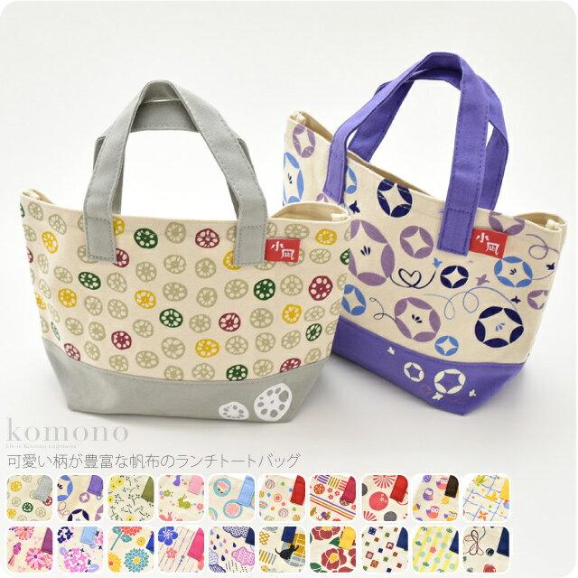 【和装バッグ】帆布 ランチバッグ トートバッグ 小凪《レディース 女性 カジュアル 和柄バッグ》【ゆうパケットOK】『sss10』在庫品