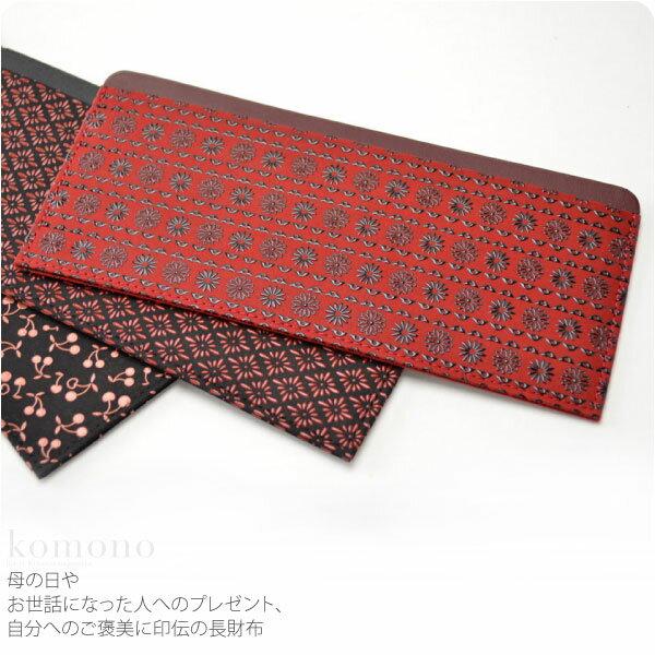 【和雑貨】日本製 本印伝 長財布 帯財布 2105 印傳屋謹製《母の日のプレゼントに》【ゆうパケットOK】在庫品