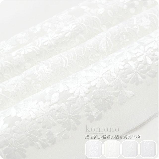 【刺繍半衿】絹交織 フォーマル刺繍半襟 塩瀬 白 白【ゆうパケットOK】『厳選ssh10』在庫品