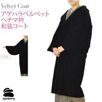 【和装コート/防寒】アゲハラ,ベルベット,和装コート,ヘチマ衿,日本製/黒,M・L