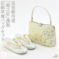 【草履バッグセット】正絹,帯地,菊之好謹製,2の3枚芯,凹タイプ,Fサイズ,日本製
