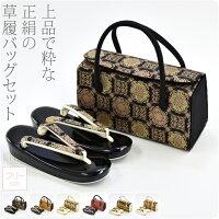 【草履バッグセット】お洒落向き,正絹,かぶせバック,マグネット口,底鋲付,1枚芯,Fサイズ,日本製