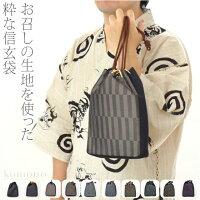 【男性浴衣バッグ】メンズ,男物,和粋庵,信玄袋・ゆかた巾着袋/刺し子織,内ポケット付き