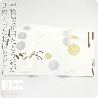 """Product made in Japan """"10"""" with the folded paper-wrapping case folded paper-wrapping case three pieces set kimono folio size small window for the kimono stocks"""