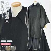 【和装コート,防寒】メンズ,正絹,角袖コート,和達人