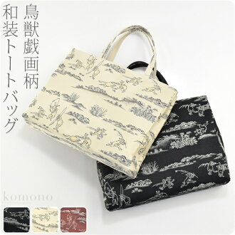 """Product made in birds and beasts caricature pattern tote bag side type Japan << lady's casual kimono bag for women >> """"10"""" stocks"""