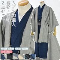 【男性着物セット】正絹,男物,着物,羽織2点セット,和達人,お仕立て上がり品