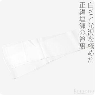 衬料新温泉陶瓷领回裏衿白色衣领 undercollar 回 undercollar 和服配件存货项目
